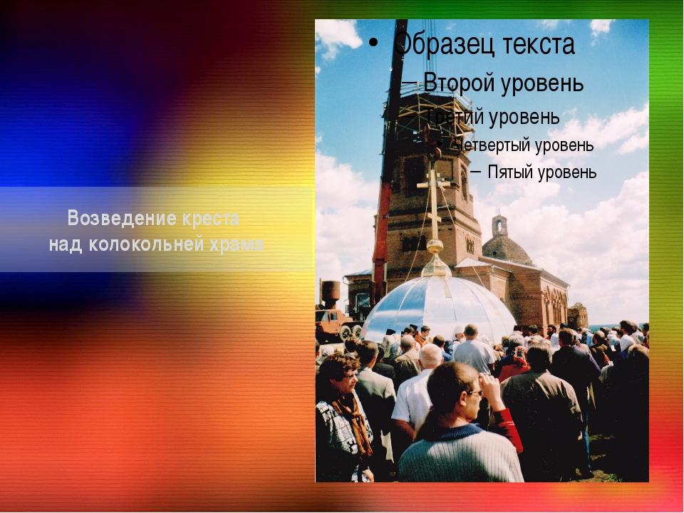 Возведение креста над колокольней храма