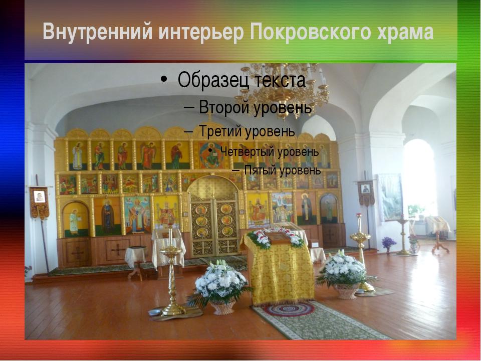 Внутренний интерьер Покровского храма