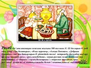 Ресей бір ғана анимация саласына жылына 300 миллион АҚШ долларын бөледі екен.