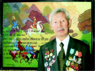ҚАЙДАРОВӘмен Әбжанұлы (3.6.1923 жылы туған,Қарағанды облысыНұра ауданы) –