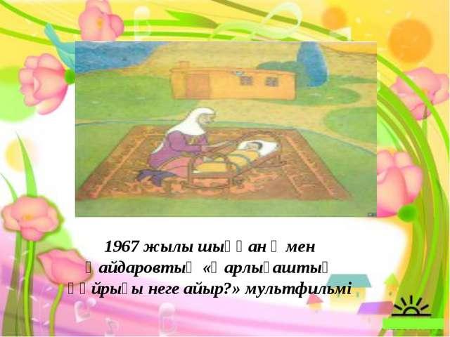 1967 жылы шыққан Әмен Қайдаровтың «Қарлығаштың құйрығы неге айыр?» мультфильм...