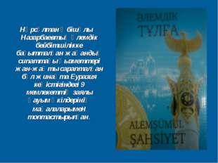Нұрсұлтан Әбішұлы Назарбаевтың әлемдік бейбітшілікке бағытталған жаһандық си