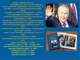 Елбасы қолымен жазылған Н.Назарбаев бірқатар ғылыми еңбектердің және әлеумет