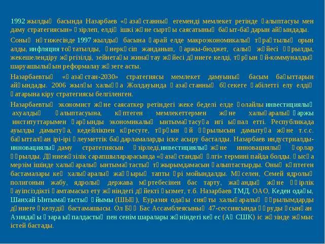 1992жылдың басында Назарбаев «Қазақстанның егеменді мемлекет ретінде қалыпта...
