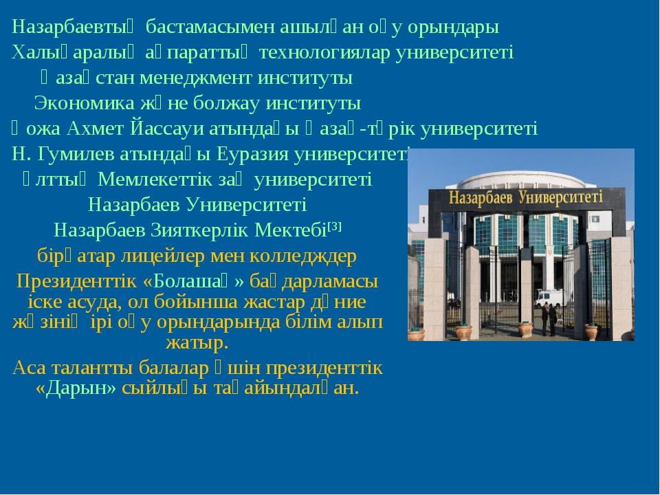 Назарбаевтың бастамасымен ашылған оқу орындары Халықаралық ақпараттық техноло...