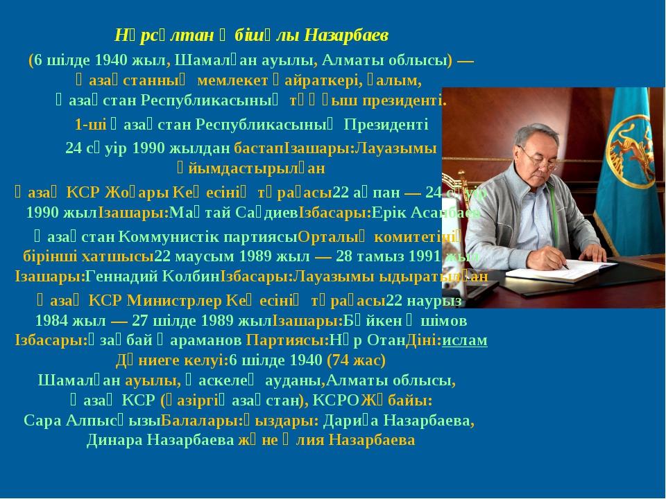 Нұрсұлтан Әбiшұлы Назарбаев (6 шілде1940 жыл,Шамалған ауылы,Алматы облысы)...