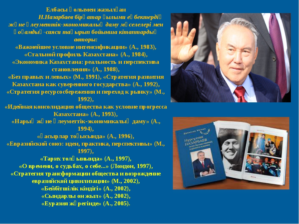Елбасы қолымен жазылған Н.Назарбаев бірқатар ғылыми еңбектердің және әлеумет...