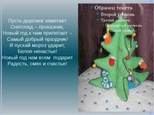 Пусть дорожки заметает Снегопад – проказник, Новый год к нам прилетает – Самы