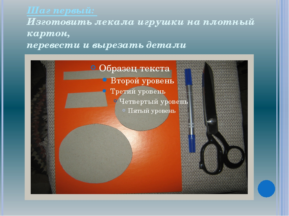 Шаг первый: Изготовить лекала игрушки на плотный картон, перевести и вырезать...