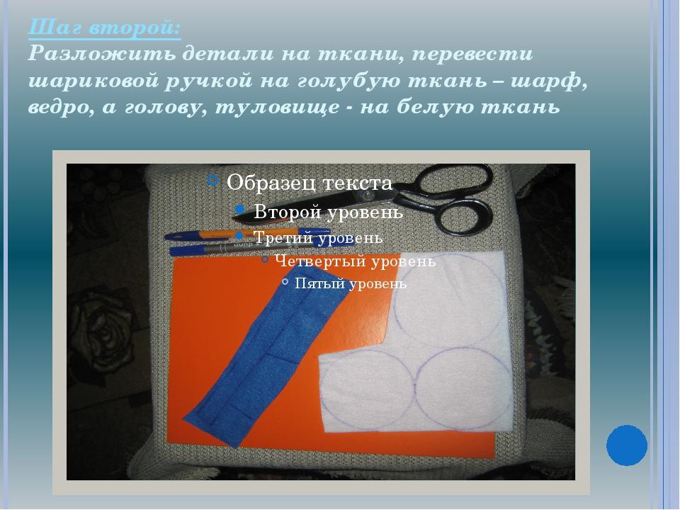Шаг второй: Разложить детали на ткани, перевести шариковой ручкой на голубую...