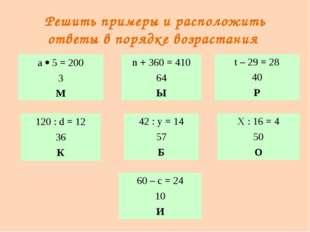 Микробы – возбудители болезней а5 = 200 3 М 60 – с = 24 10 И 120 :d= 12 36 К