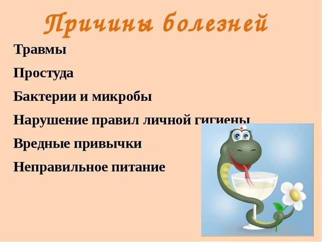 Причины болезней Травмы Простуда Бактерии и микробы Нарушение правил личной г...