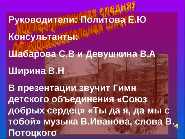Руководители: Политова Е.Ю Консультанты: Шабарова С.В и Девушкина В.А Ширина...