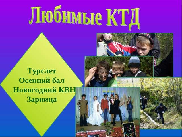 Турслет Осенний бал Новогодний КВН Зарница