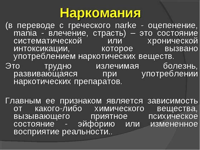Наркомания (в переводе с греческого narke - оцепенение, mania - влечение, стр...