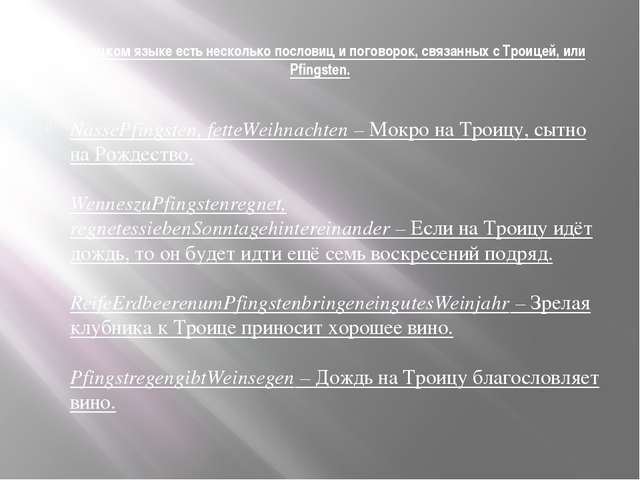 В немецком языке есть несколько пословиц и поговорок, связанных с Троицей, и...