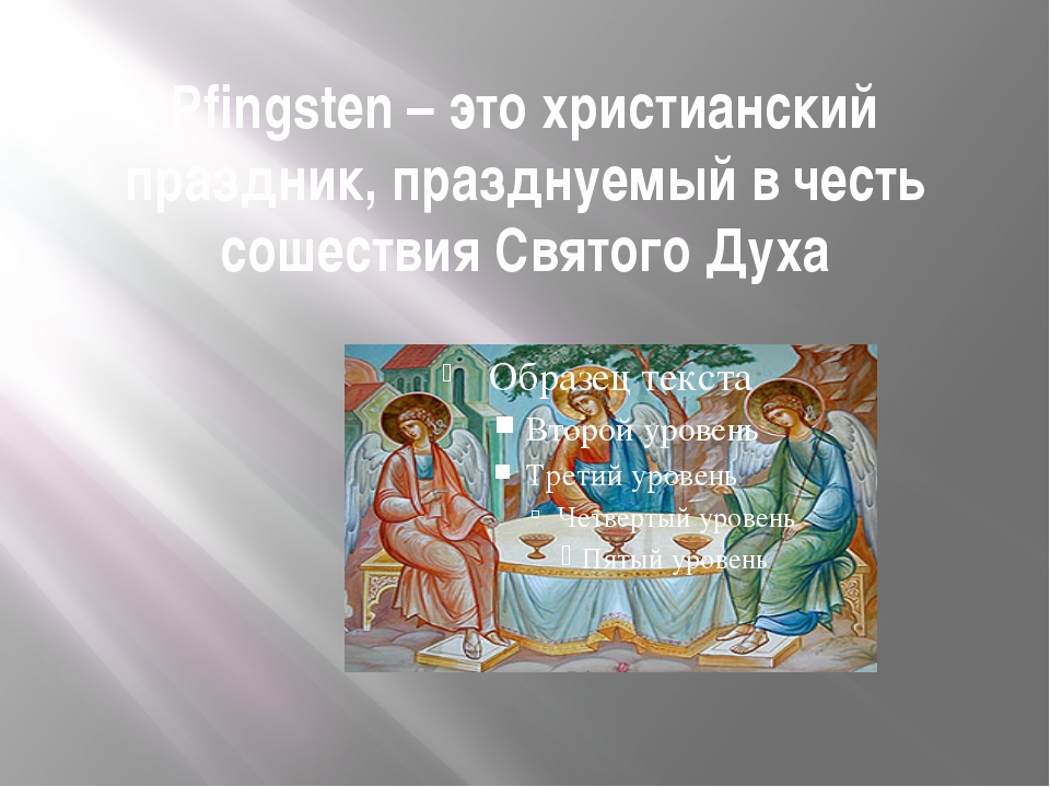 Pfingsten – это христианский праздник, празднуемый в честь сошествия Святого...