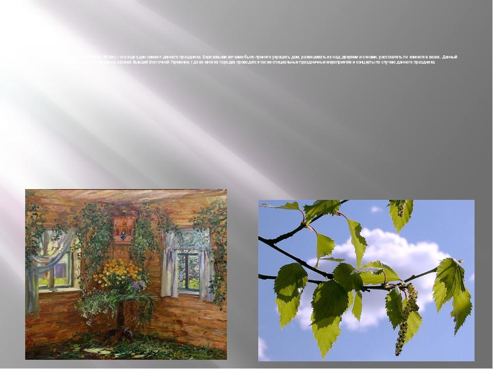 Береза, березовые ветки (dieBirke, Birken) – это еще один символ данного пра...