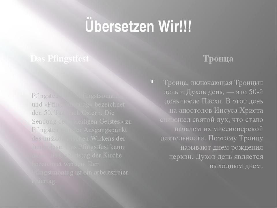 Übersetzen Wir!!! Das Pfingstfest Tрoицa Pfingsten» mit «Pfingstsonntag» und...