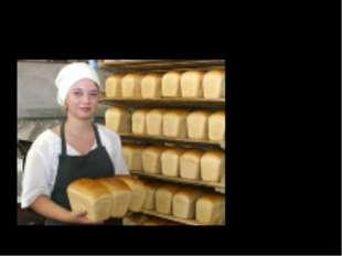 Там спекут румяный хлеб, булочки, ватрушки,