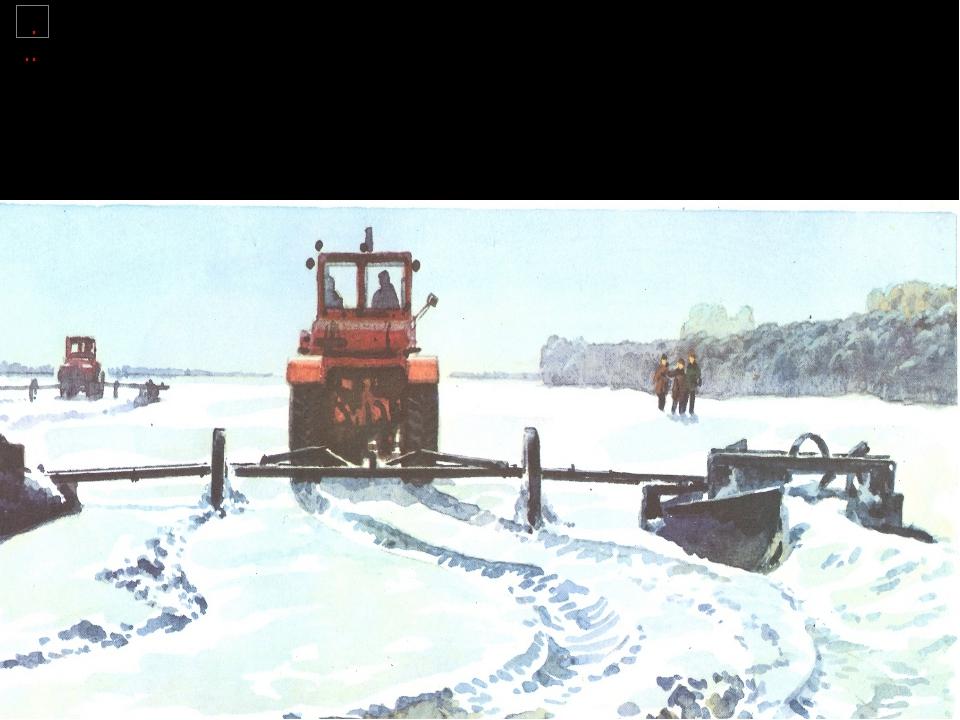 « Много снега – много хлеба», - так в народе говорят. Снегозадержание сделае...