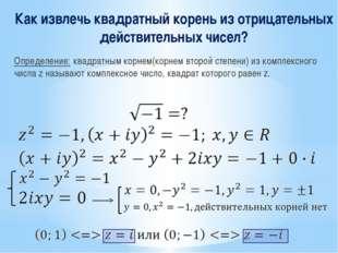 Как извлечь квадратный корень из отрицательных действительных чисел? Определе