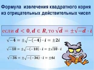 Формула извлечения квадратного корня из отрицательных действительных чисел