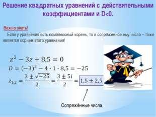 Решение квадратных уравнений с действительными коэффициентами и D