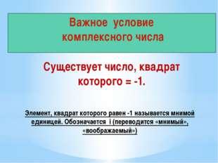 Важное условие комплексного числа Существует число, квадрат которого = -1. Эл