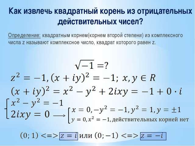 Как извлечь квадратный корень из отрицательных действительных чисел? Определе...