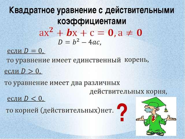 Квадратное уравнение с действительными коэффициентами ?