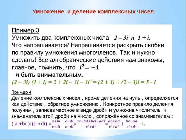 Умножение и деление комплексных чисел