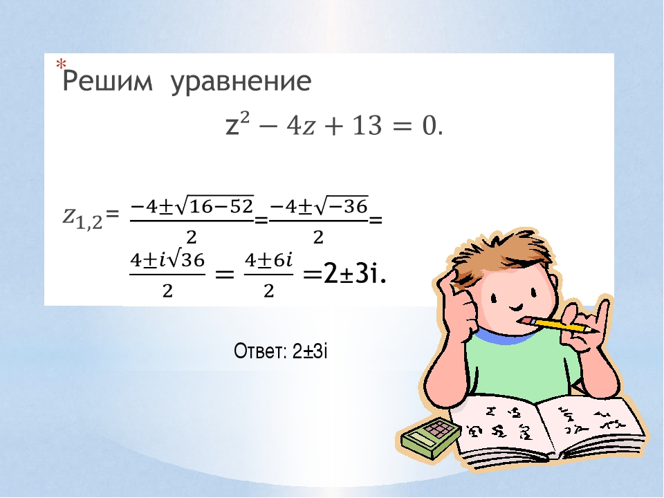 Ответ: 2±3i