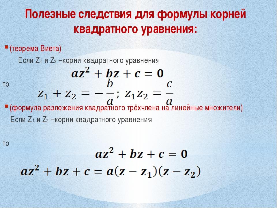 Полезные следствия для формулы корней квадратного уравнения: (теорема Виета)...