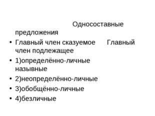 Односоставные предложения Главный член сказуемое Главный член подлежащее 1)о