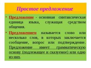 Простое предложение Предложение - основная синтаксическая единица языка, служ