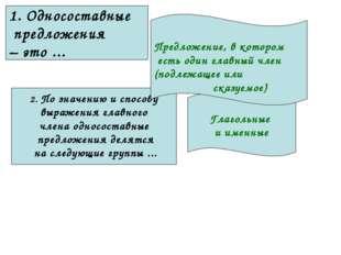 Глагольные и именные 2. По значению и способу выражения главного члена односо