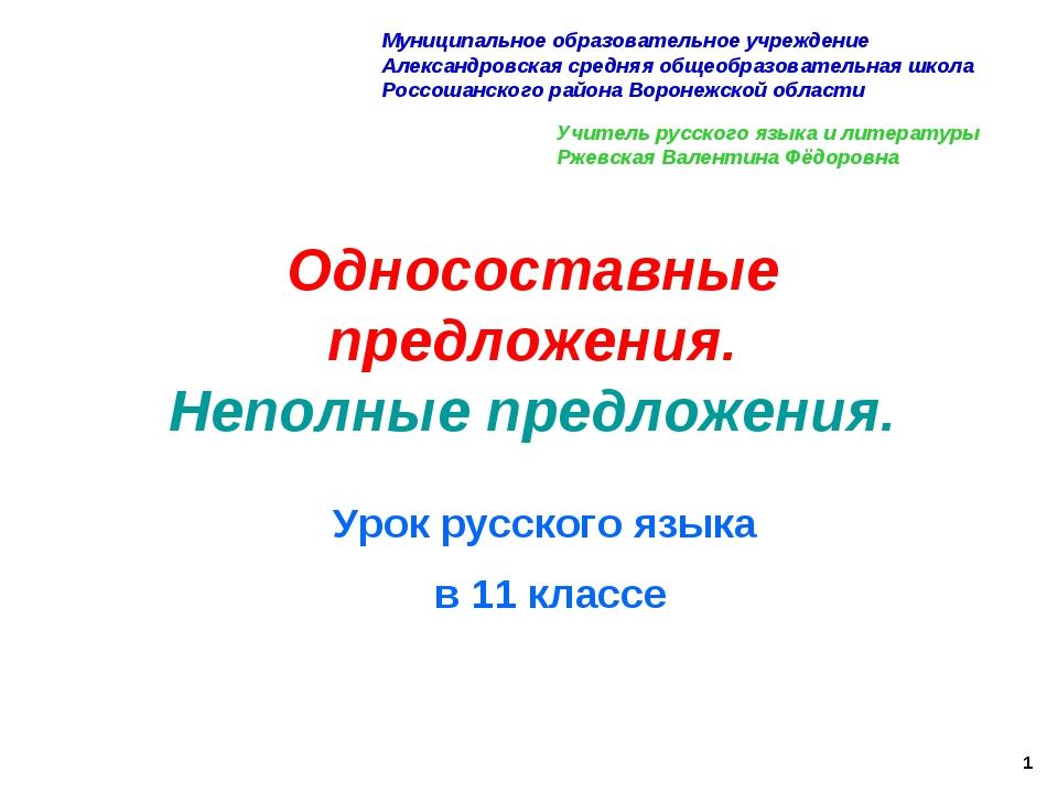 Односоставные предложения. Неполные предложения. Урок русского языка в 11 кла...