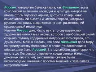 Россия, которая не была связана, как Византия, всем комплексом античного насл