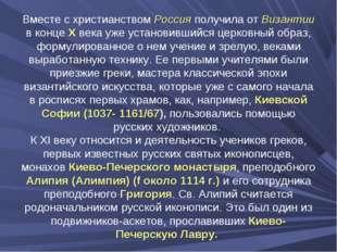 Вместе с христианством Россия получила от Византии в конце Х века уже установ