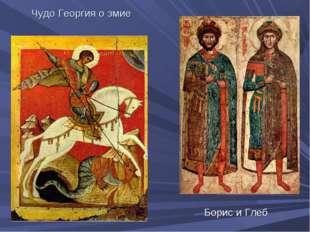 Чудо Георгия о змие Борис и Глеб