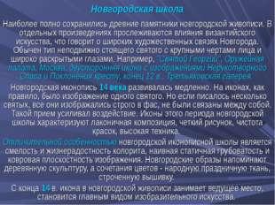 Новгородская школа Наиболее полно сохранились древние памятники новгородской