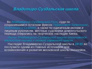 Владимиро-Суздальская школа Во Владимирско-Суздальской Руси, судя по сохрани