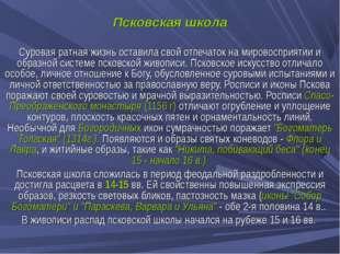 Псковская школа Суровая ратная жизнь оставила свой отпечаток на мировосприяти