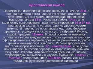 Ярославская школа Ярославская иконописная школа возникла в начале 16 в. в пер