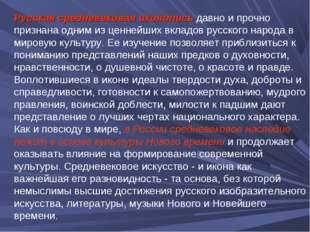 Русская средневековая иконопись давно и прочно признана одним из ценнейших вк