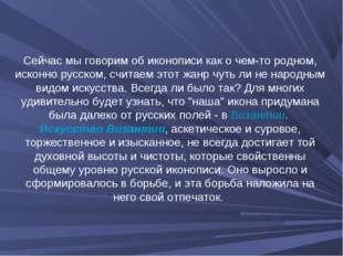 Сейчас мы говорим об иконописи как о чем-то родном, исконно русском, считаем