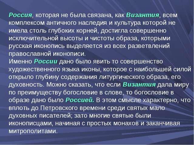 Россия, которая не была связана, как Византия, всем комплексом античного насл...