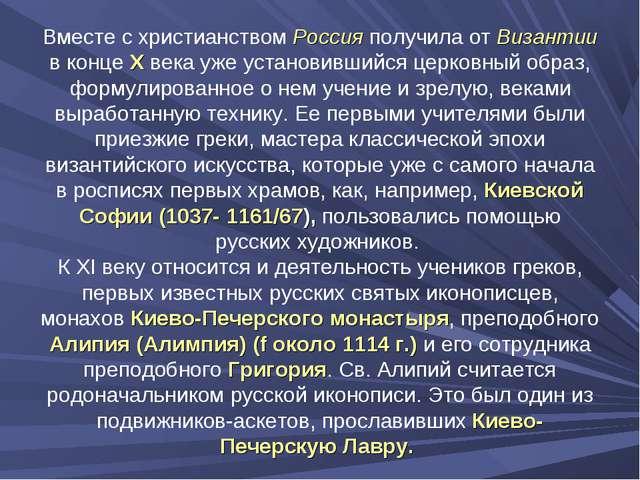 Вместе с христианством Россия получила от Византии в конце Х века уже установ...