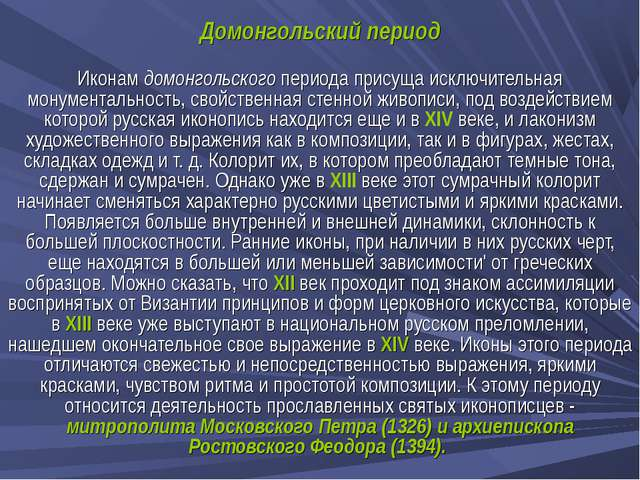 Домонгольский период Иконам домонгольского периода присуща исключительная мо...